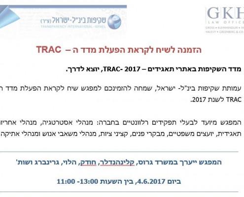 הזמנה לשיח לקראת הפעלת מדד ה-TRAC לשנת 2017