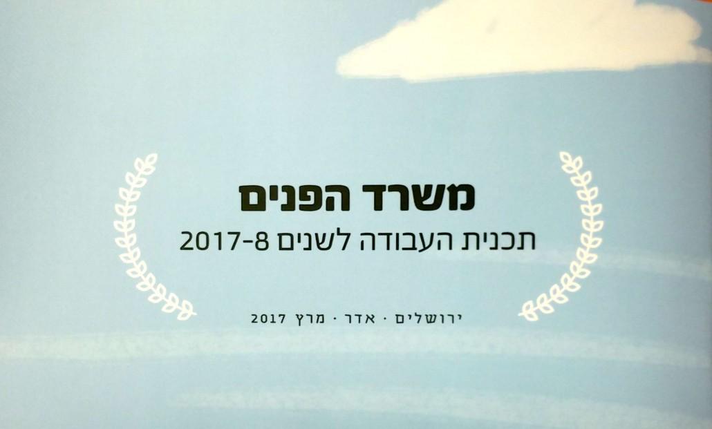 צילום כותרת תכנית העבודה של משרד הפנים לשנים 2017-2018