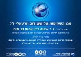 הזמנה לטקס מגן השקיפות לשנת 2016