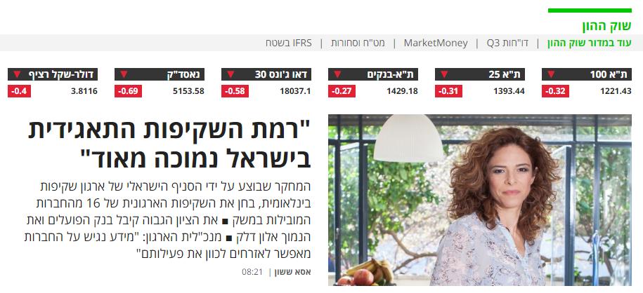 """צילום הכתבה """"רמת השקיפות התאגידית בישראל נמוכה מאוד"""" שפורסם במדור שוק ההון בדה-מרקר"""