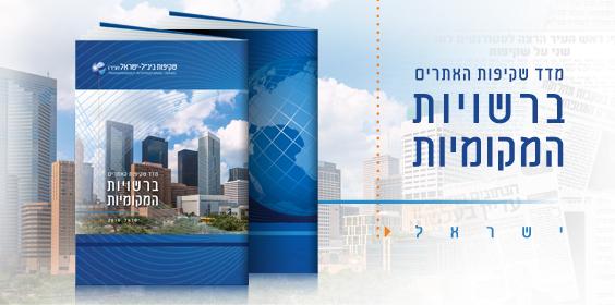 באנר עיצובי לחוברת מדד השקיפות באתרי הרשויות המקומיות לשנת 2016