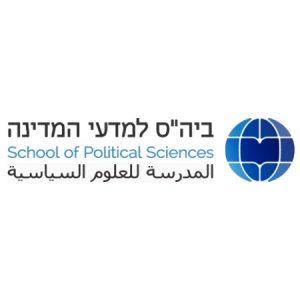 לוגו בית הספר למדעי המדינה באוניברסיטת חיפה