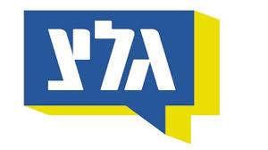 לוגו תחנת הרדיו גלי צהל