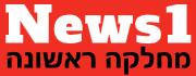 לוגו אתר News1